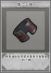 Demon's Bracelet