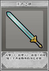 Evarist weapon3