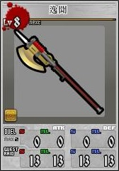 Marseus weapon4