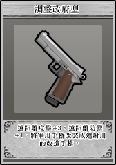 Browning Weapon1