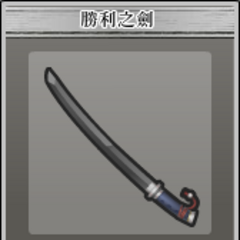 The old version of Rudia's 1st weapon, <i>Sword of Victory</i>