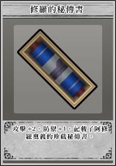Asura Weapon3