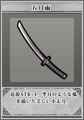Asura Weapon1