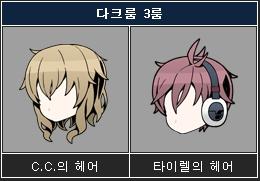 쌍각의마물7