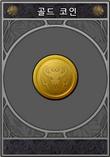 U goldcoin