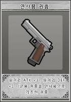 U handgun