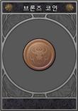 U bronzecoin
