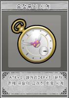 U clock