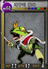 10Lv 개구리 왕자