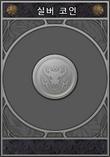 U silvercoin