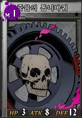 1Lv 죽음의 톱니바퀴
