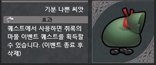 취록의마물01