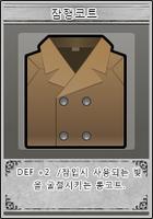 U coat