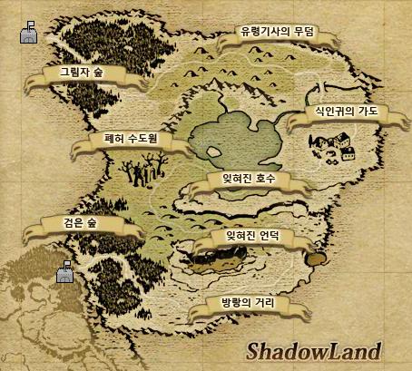 언라 ShadowLand
