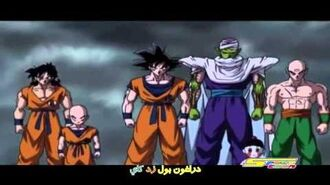 Dragon Ball Z Kai Arabic Opening - Spacetoon - Lyrics