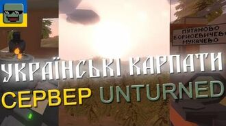 Український ігровий сервер Unturned (Антюрнед) - Ласкаво просимо в Карпати - UNTURNED УКРАЇНА