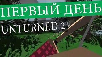 Играем в Unturned 2 Первый день выживания