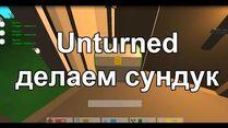 Unturned - как сделать сундук? (6 слотов)