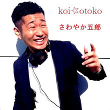 Koiotoko-r