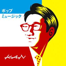 KAN-PopMusic-r