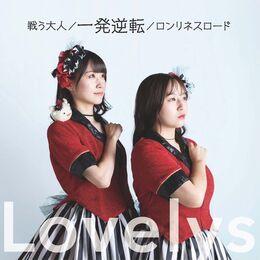 Lovelys-TatakauOtona