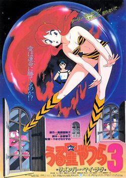Urusei-yatsura-movie-3-remember-my-love-1911
