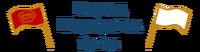 Wiki-wordmark НШВ