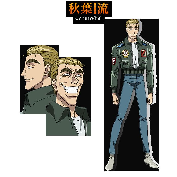 Image - Nagare Anime Design.png