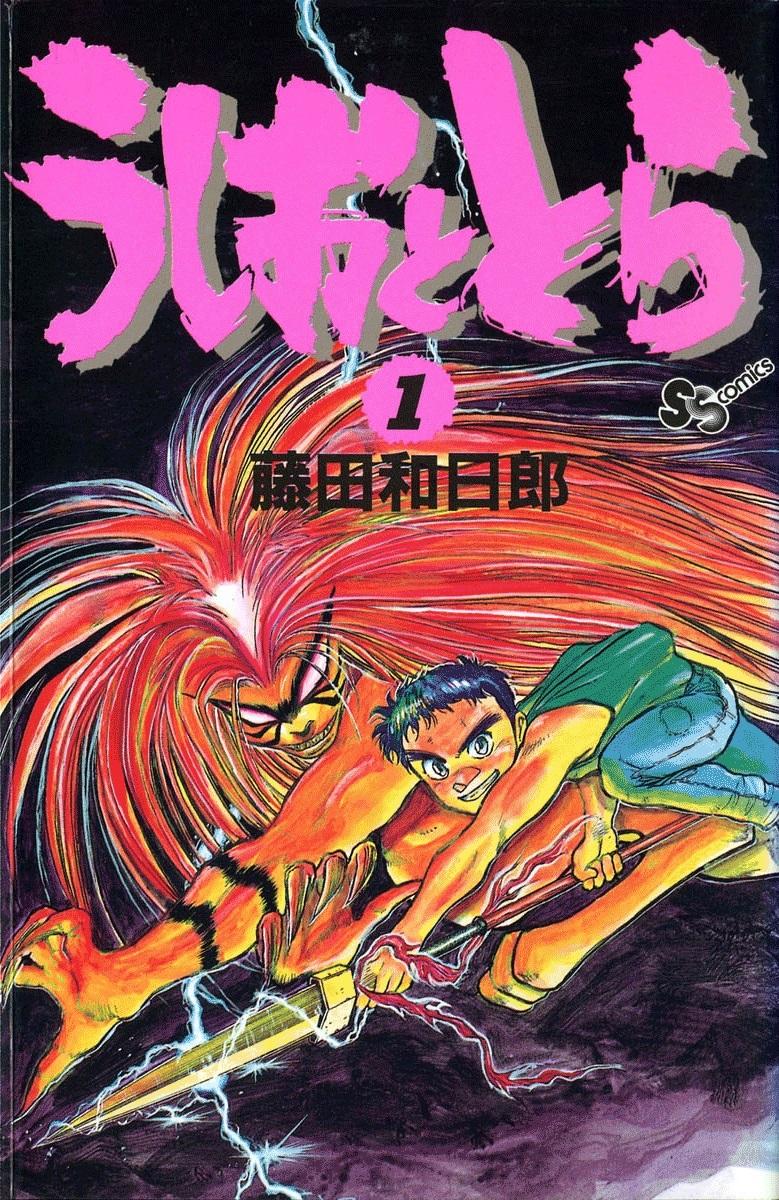 Volume 1 Ushio and Tora manga