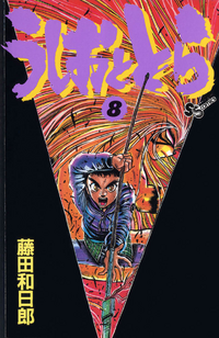 Ushio and Tora Volume 8