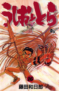 Ushio and Tora Volume 16