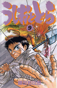 Ushio and Tora Volume 9