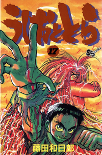 Ushio and Tora Volume 17