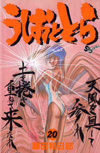 Ushio and Tora Volume 20