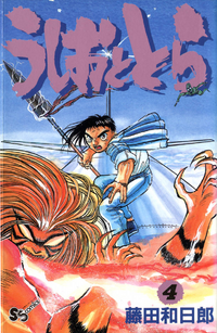 Ushio and Tora Volume 4