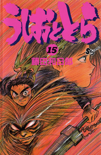 Ushio and Tora Volume 15