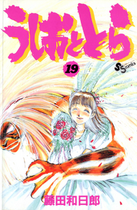 Ushio and Tora Volume 19