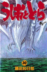 Ushio and Tora Volume 30