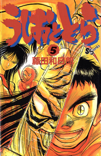 Ushio and Tora Volume 5