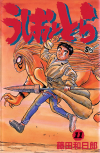 Ushio and Tora Volume 11