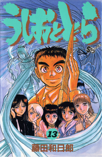 Ushio and Tora Volume 13