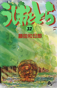 Ushio and Tora Volume 32