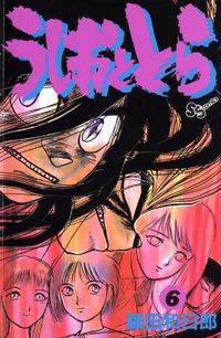 Ushio and Tora Volume 6