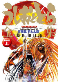 Ushio and Tora Moon and Sun Cover