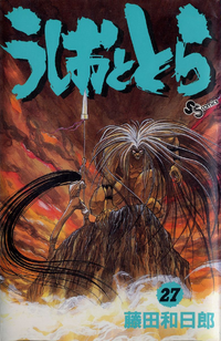 Ushio and Tora Volume 27