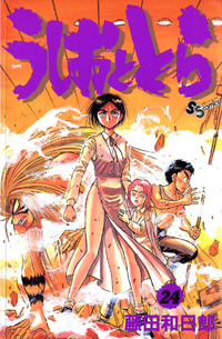 Ushio and Tora Volume 24