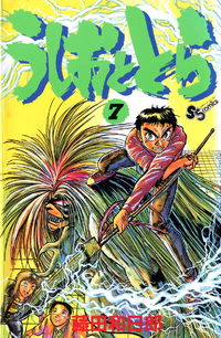Ushio and Tora Volume 7