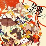 Soralon-Gakuen Ribashi