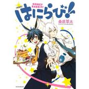Honey rabbit character songs amatsuki itou kashitarou