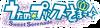 Logo sweet serenade
